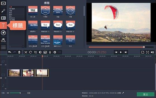 如何使用 Movavi Video Editor 製作影片字幕