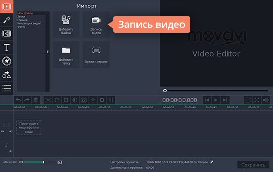 Откройте Movavi Видеоредактор, чтобы записать видео на веб-камеру