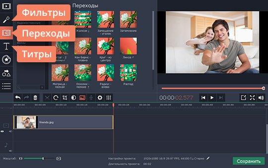 Отредактируйте запись, после того как снимете видео на веб-камеру