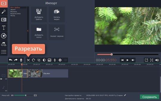 Порезать видео скачать программу бесплатно скачать программу чтобы делать программы