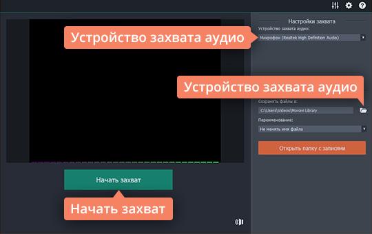 Настройте параметры записи голоса и нажмите «Начать захват» в программе Movavi