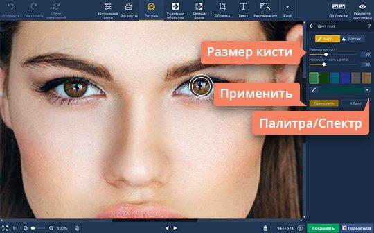 Настройте размер кисти, чтобы изменить цвет глаз