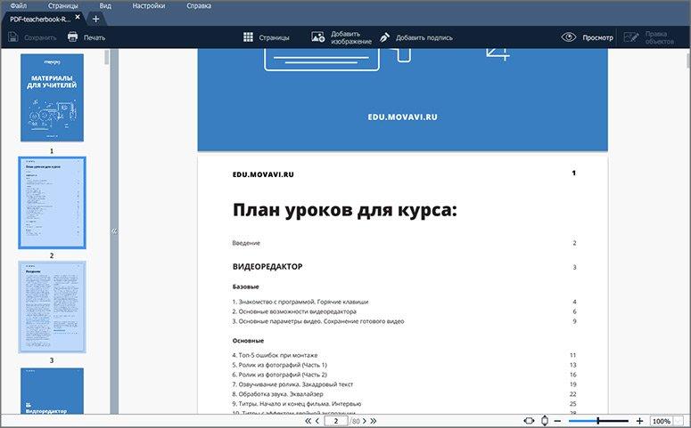 Выберете страницы PDF для редактирования