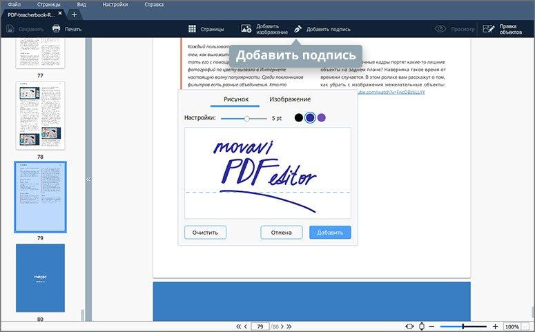 Добавьте подпись в PDF-документ