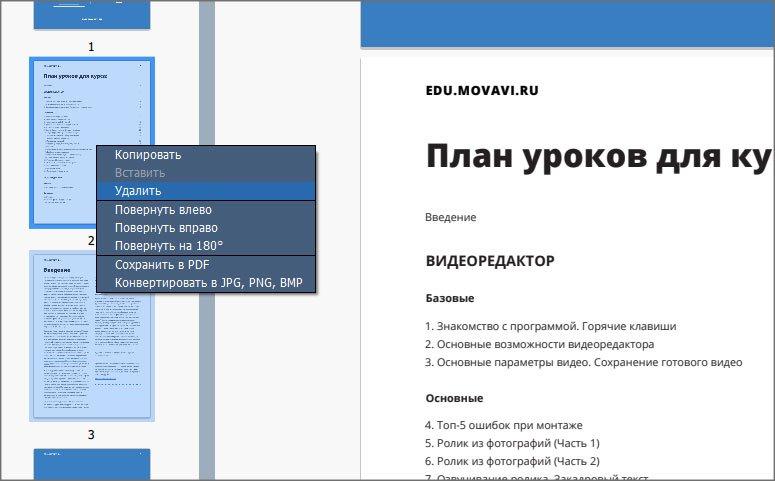 Отредактируйте файл PDF