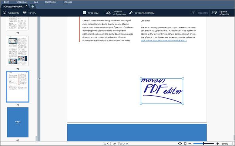 Отредактируйте подпись в PDF-документе