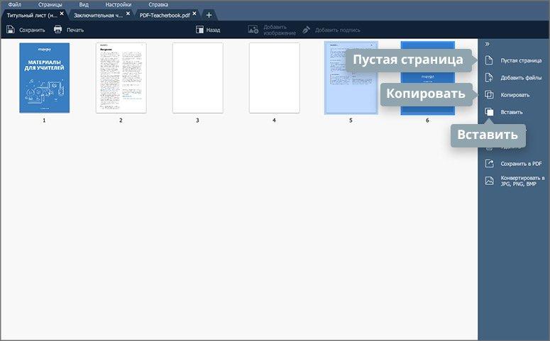 Добавьте отдельные страницы в PDF-файл