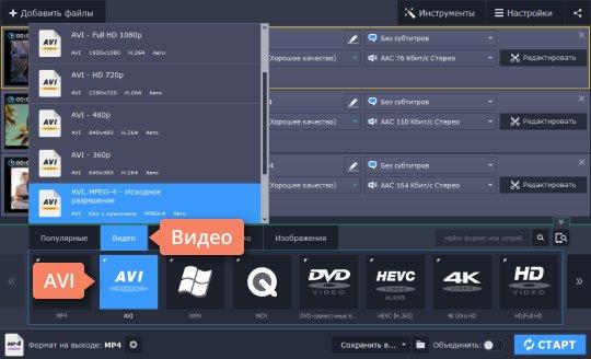 Выберите подходящий формат, чтобы конвертировать H.264 в AVI