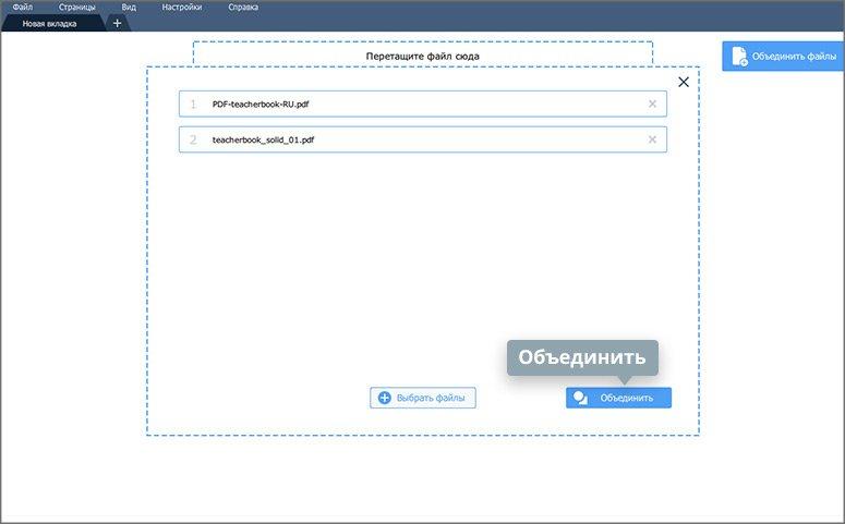 Объедините PDF-файлы в редакторе