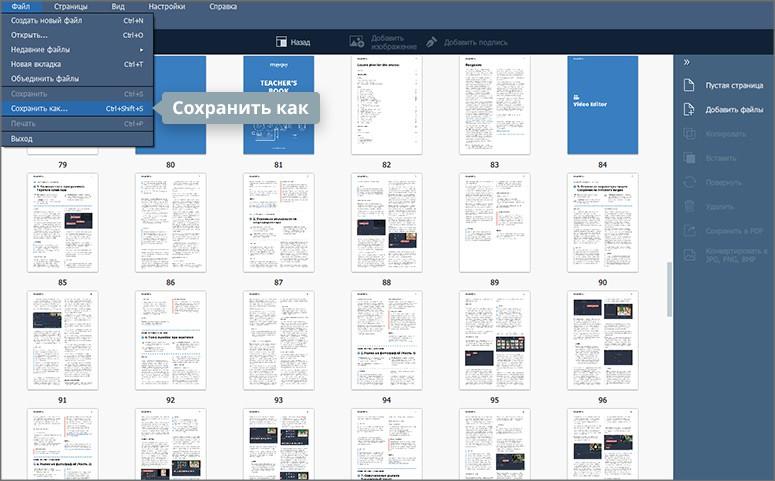 Отредактируйте и сохраните файл как единый документ PDF