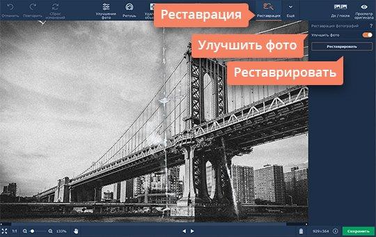 Попробуйте реставрировать фотографию в автоматическом режиме