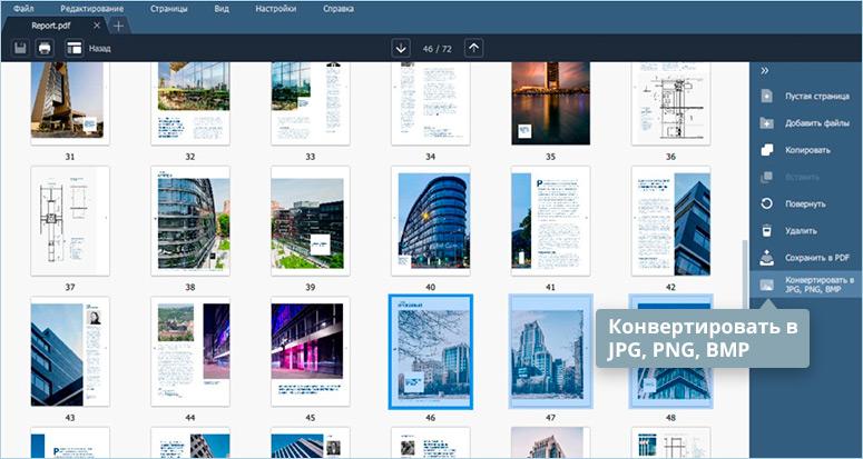 Конвертируйте PDF в JPG в режиме Страницы