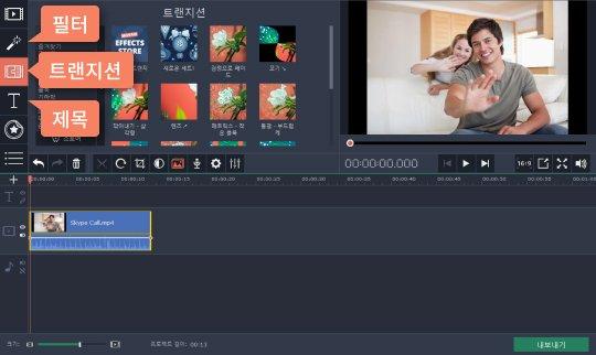 녹화된 비디오 편집
