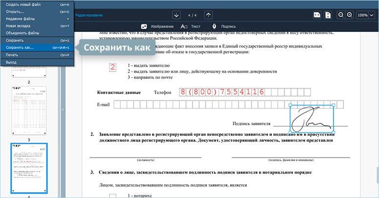 Сохраните подписанный PDF
