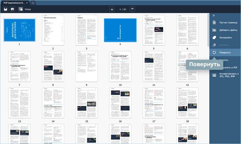 Выполните редактирование PDF