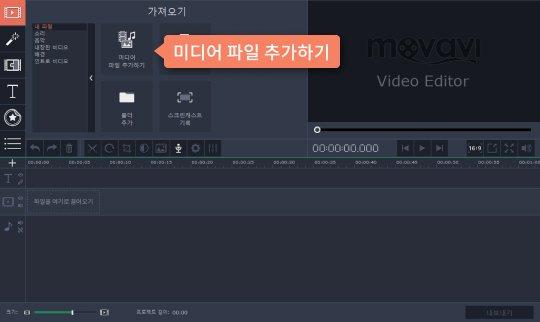 MP4 동영상을 프로그램에 추가