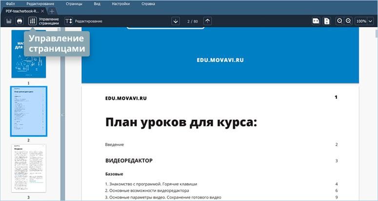 Перейдите в режим «Страницы» для разделения PDF