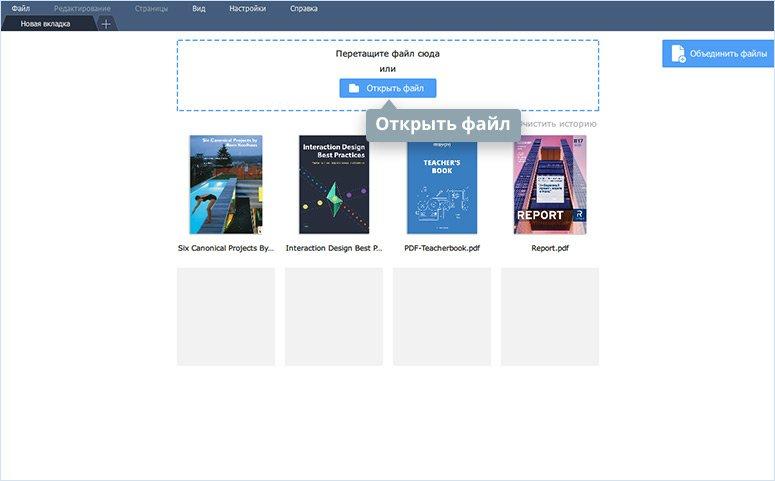 Откройте файл в PDF-редакторе от Movavi