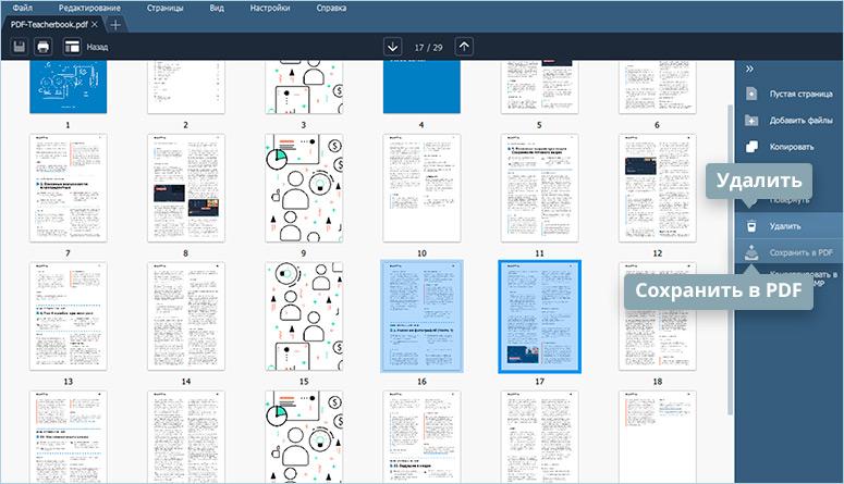 Разделите PDF-файл
