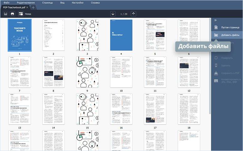 Добавьте новый файл в PDF-документ