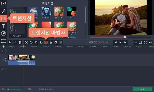 트랜지션 선택과 MP4 동영상에 추가