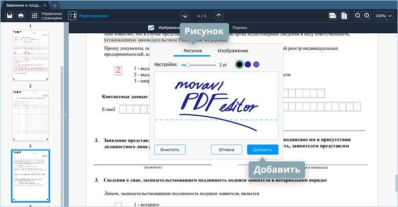 Подпишите PDF-документ в электронном виде с помощью программы Movavi