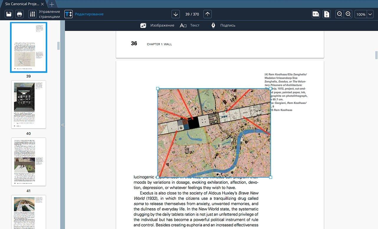 Вставляйте изображения в PDF-файлы