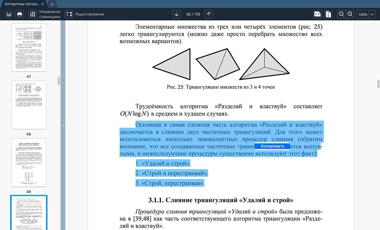 Копируйте текст из PDF