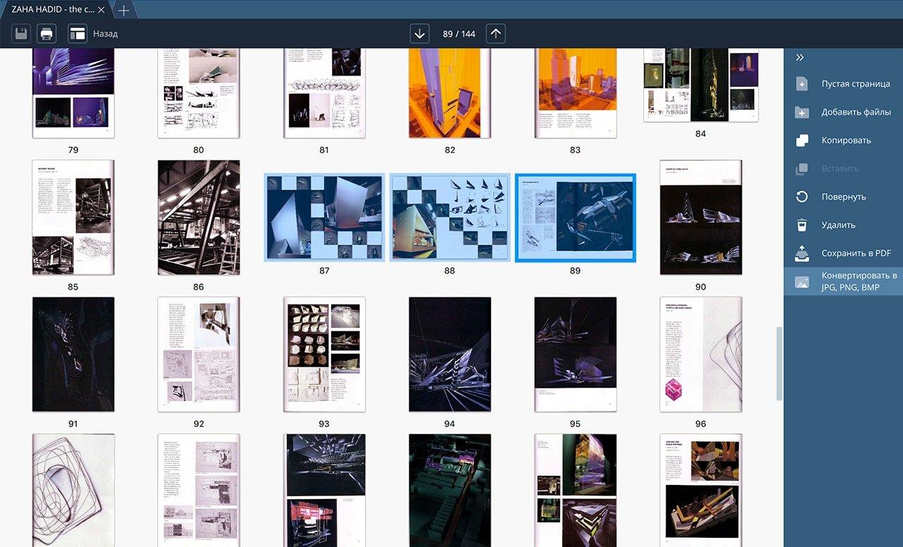 Сохраняйте страницы из PDF-документов