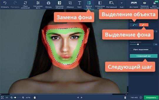 Воспользуйтесь инструментом замены фона, чтобы вырезать лицо из фотографии