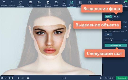 Воспользуйтесь кистью, чтобы более точно выделить лицо на фото