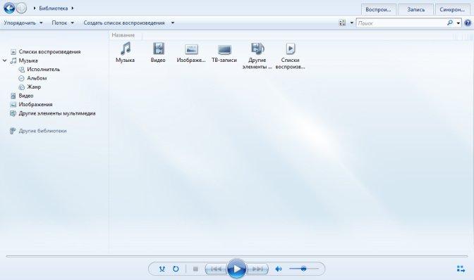 Скачать программу для воспроизведения видеофайлов бесплатно эксель 2007 скачать программу