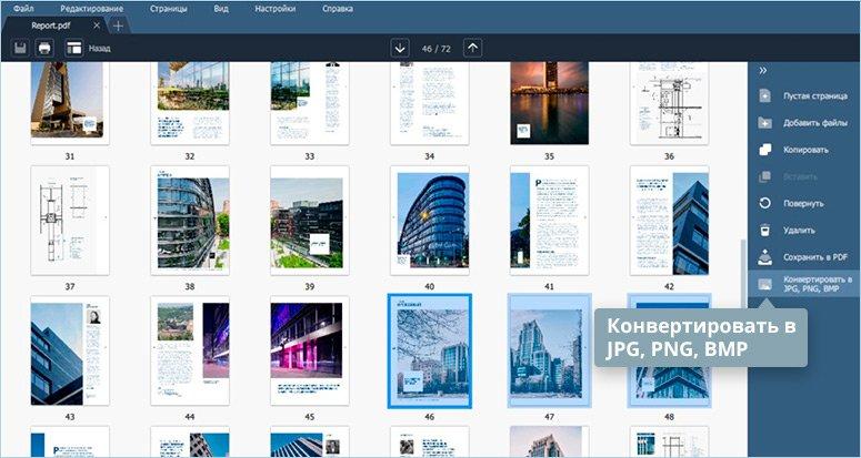 Преобразуйте PDF в несколько PNG-картинок