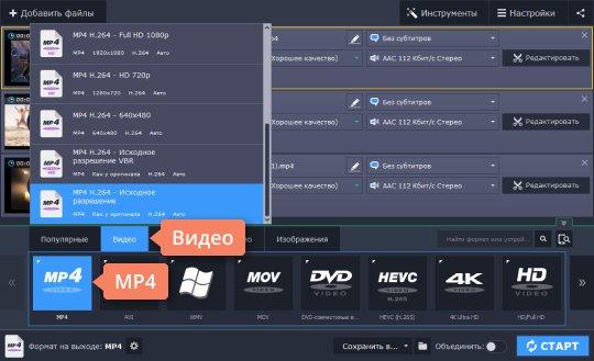 Выберите подходящий формат, чтобы конвертировать AVCHD в MP4