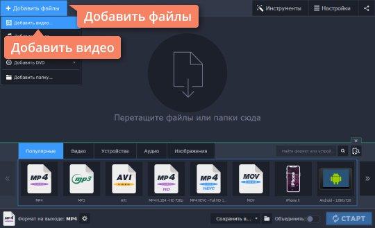Добавьте видео в AVCHD-конвертер