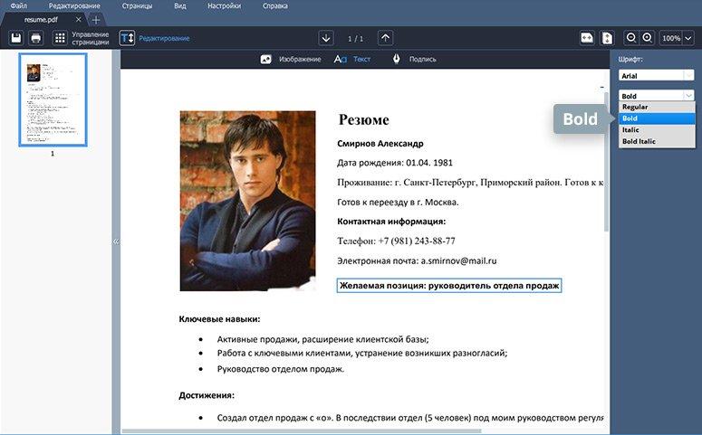 Отформатируйте текст в PDF