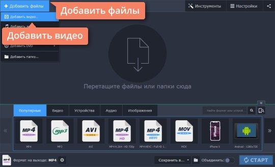 Добавьте видео в M2TS-конвертер