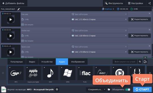 Выберите папку сохранения и переведите ААС в MP3