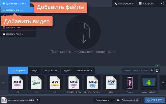 Добавьте файл, чтобы преобразовать его в формат видео для телефона при помощи программы Movavi