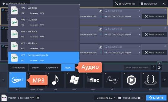 Выберите подходящий формат, чтобы конвертировать M4B в MP3