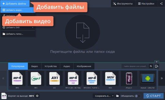 Добавьте видео в программу Movavi, перед тем как убрать черные края на видео