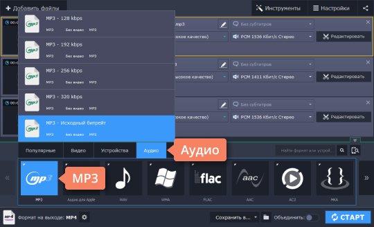 Выберите подходящий формат, чтобы конвертировать Opus в MP3