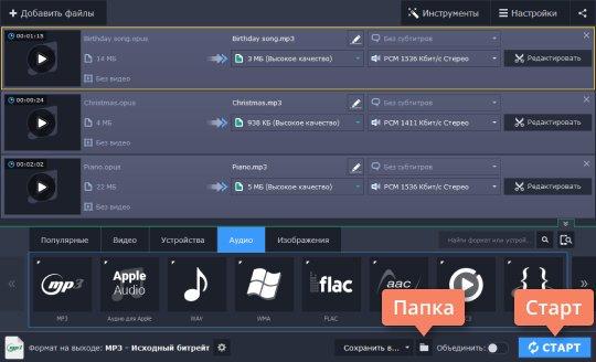 Выберите папку сохранения и переведите Opus в MP3