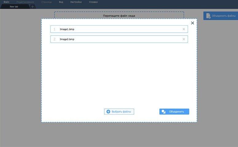 Объедините несколько BMP для конвертации в многостраничный PDF-файл