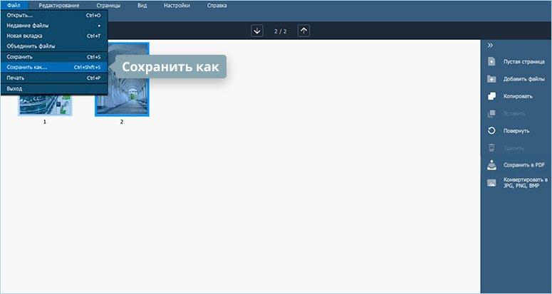 Конвертируйте BMP-изображения в PDF