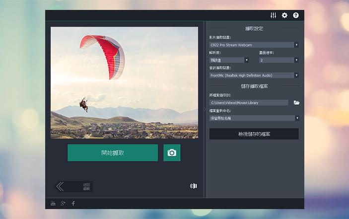 Movavi Screen Capture Studio 9.4 中文特别版 - 屏幕录像和视频编辑 Windows软件 第3张