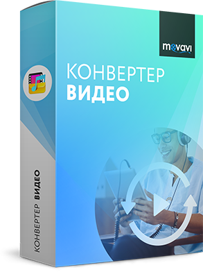 Конвертер видео от Movavi