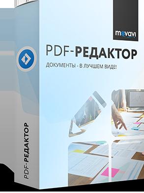 Редактор PDF от Movavi